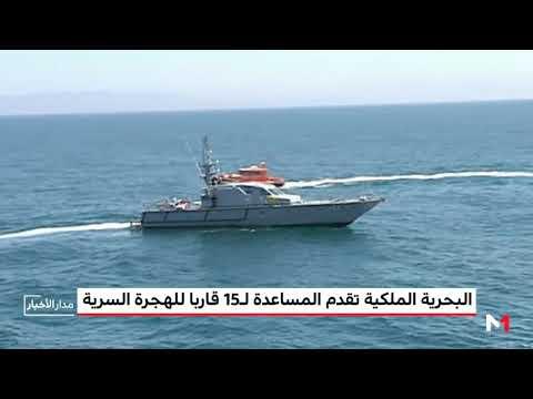 شاهد البحرية الملكية تُقدم المساعدة  إلى 15 قاربًا للهجرة الغير شرعية