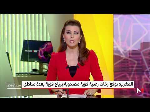شاهد الأرصاد الجوية المغربية تتوقع زخات رعدية قوية في عدة مناطق