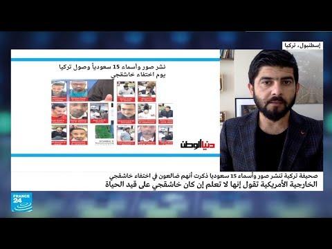 شاهدصحيفة تركية تنشر أسماء 15 سعوديًا في قضية خاشقجي