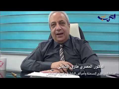 الدكتور طارق الشاذلي يكشف طريقة خسارة 10 كيلو غرامات من الوزن