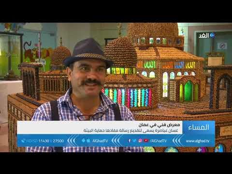 شاهد فنان أردني يحوّل المخلفات إلى تحف فنية