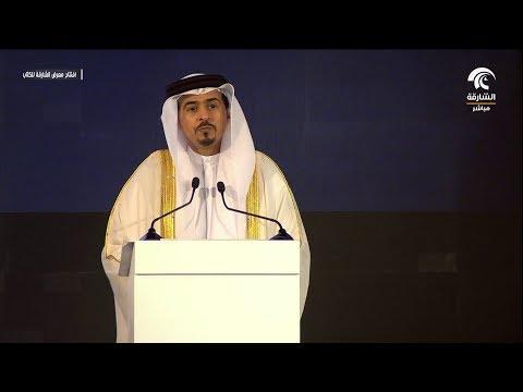 شاهدكلمة العامري في حفلة افتتاح الدورة الـ37 من معرض الشارقة الدولي للكتاب