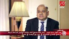 شاهدسوبير لال يؤكّد قدرة الاقتصاد المصري على سداد ديون بقيمة  90 مليار دولار