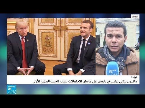 شاهد ترامب غاضب من طموح ماكرون لبناء جيش أوروبي حقيقي