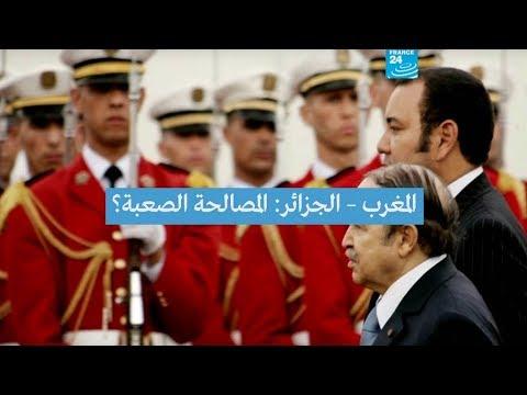 شاهد تاريخ العلاقات المغربية – الجزائرية ومُستقبل المصالحة الصعبة