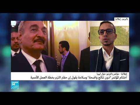 شاهد المبعوث الدولي إلى ليبيا يؤكد التزام حفتر بخطة العمل الأممية