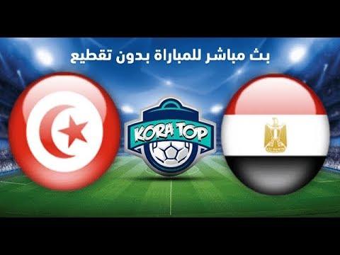 شاهد بثّ مباشر لمباراة مصر وتونس