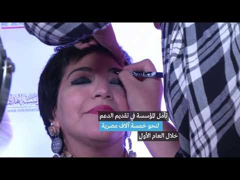 شاهدمبادرة كن جميلًا لدعم مريضات السرطان في مصر