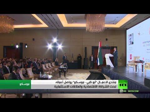 شاهد انعقاد منتدى الاستثمار أبو ظبي  موسكو لتطوير الشراكة الاقتصادية