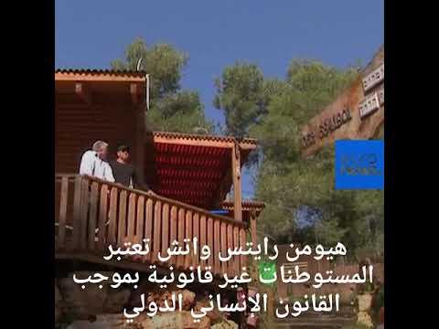 شاهد  موقع  إير بي إن بي  يقاطع تأجير عقارات في مستوطنات الضفة الغربية