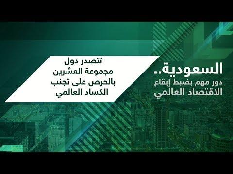 شاهد المملكة العربية السعودية ودورها المهم في ضبط إيقاع الاقتصاد العالمي