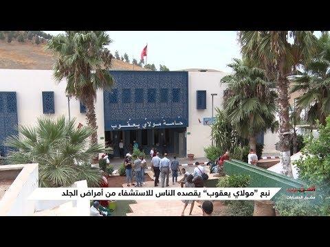 شاهد مياه بئر فاس في المغرب مقصد الآلاف للاستشفاء