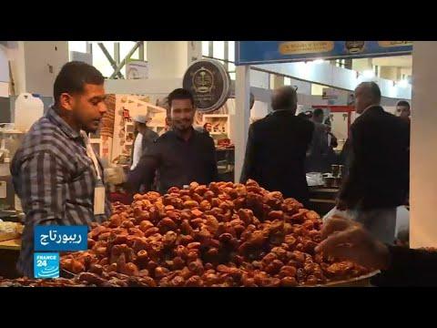 شاهد ليبيا تُنظم الدورة السادسة للمعرض الدولي للتمور والصناعات المصاحبة