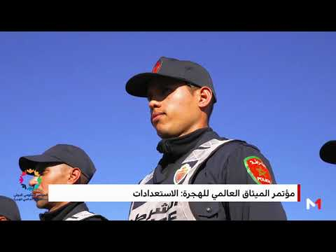 شاهد استعدادات المؤتمر الحكومي الدولي للهجرة في مراكش