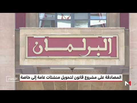 شاهد البرلمان يُصادق على مشروع قانون خصخصة المنشآت العامة