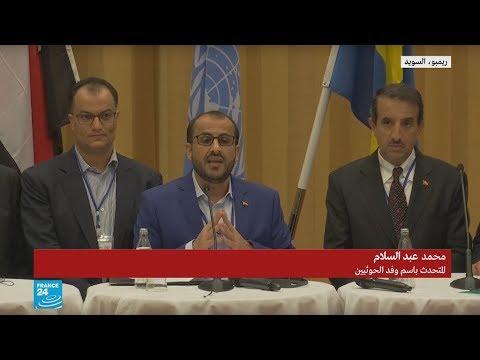 شاهد كلمة المتحدث باسم وفد الحوثيين المفاوض في ختام مشاورات السويد