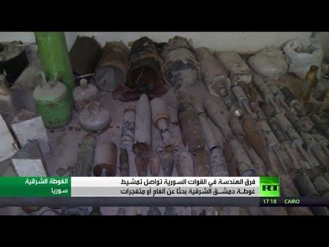 شاهد استمرار أعمال التمشيط في غوطة دمشق الشرقية