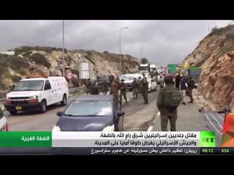 شاهد دعوات فلسطينية للتصدي للقوات الإسرائيلية على خلفية التصعيد في الضفة الغربية
