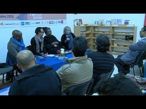 شاهد ندوة بشأن الهجرة في السينما الأفريقية في مدينة زاكورة