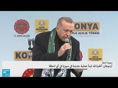 شاهد أردوغان يؤكّد أن ترامب رد بإيجابية على خطط تركيا