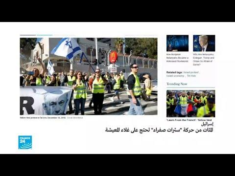 شاهد حركة السترات الصفراء في إسرائيل تحتجّ على غلاء المعيشة