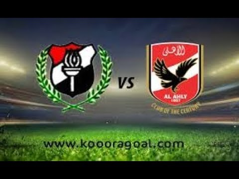 شاهد  بث مباشر لمباراة النادي الأهلى والداخلية