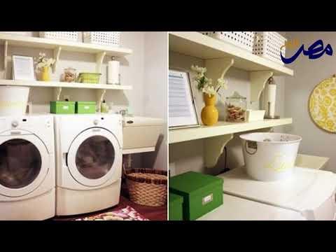 شاهد تعلمي كيفية تحويل غرفة الغسيل في منزلك إلى غرفة عصرية