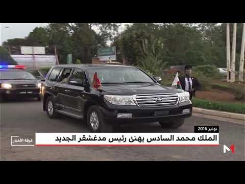 شاهد الملك محمد السادس يُهنئ راجويلينا بمناسبة انتخابه رئيسًا لمدغشقر