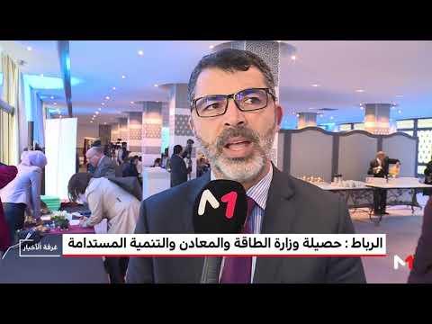 شاهد  وزارة الطاقة والمعادن المغربية تستعرض حصيلة إنجازاتها