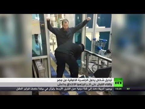 شاهد مصر ترحل ألماني أراد الالتحاق بـ داعش