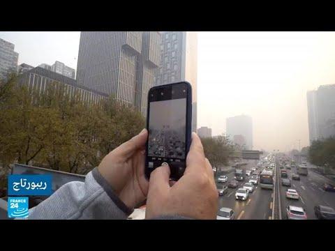 رفع القيود عن التلوث في الصين والشعب يواصل معاناته