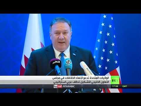 شاهد بومبيو يؤكّد أن وحدة مجلس التعاون الخليجي ضرورية للتحالف العربي