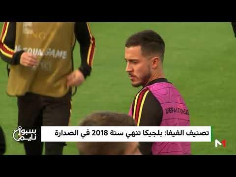 المنتخب المغربي يُحافظ على مركزه في تصنيف الفيفا