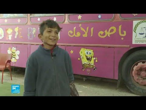 شاهد حاملة الأمل مدرسة متنقلة لتعليم الأطفال العراقيين المشردين