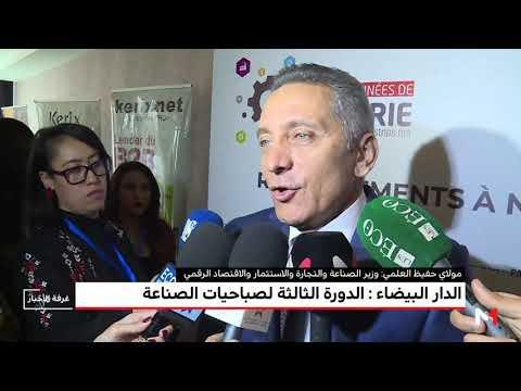 شاهد انطلاق الدورة الثالثة لصباحيات الصناعة في الدار البيضاء