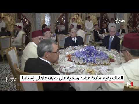 شاهد الملك محمد السادس يُقيم مأدبة عشاء على شرف العاهلين الإسبانيين