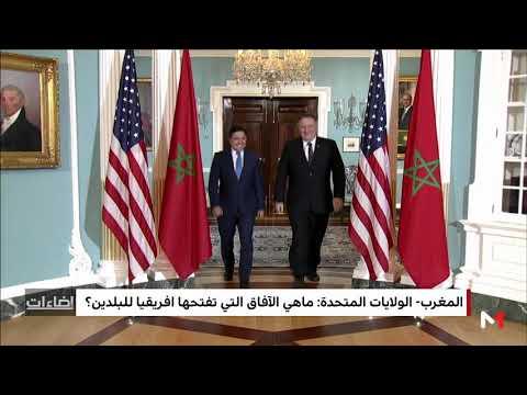 شاهد مدى تأثير العلاقات بين المغرب وواشنطن على تنمية القارة الأفريقية