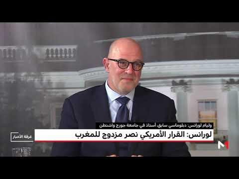 شاهدوليام لورانس يؤكّد أن القرار الأميركي الأخير انتصار مزدوج للمغرب
