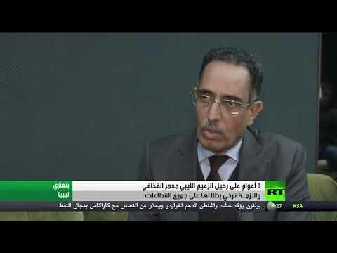 شاهدالذكرى الثامنة للإطاحة بالعقيد الراحل معمر القذافي