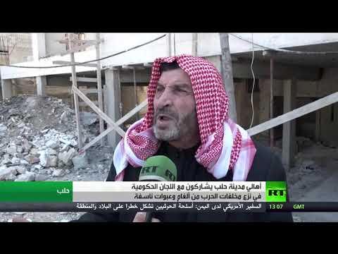 تعاون الأهالي واللجان الحكومية لإزالة الألغام في حلب
