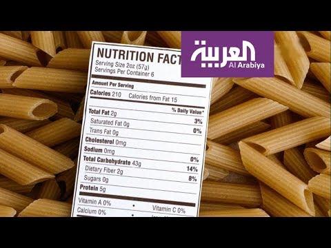تعرّف على كيفية قراءة الملصقات الأغذية الموجودة على الأطعمة