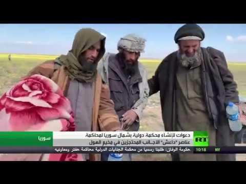 دعوات لإنشاء محكمة دولية لعناصر داعش في سورية