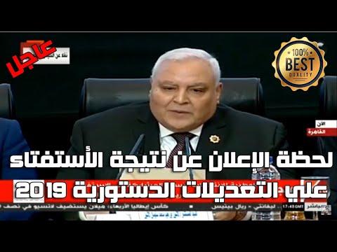 شاهد الهيئة الوطنية للانتخابات تعلن نتيجة الاستفتاء علي التعديلات الدستورية 2019