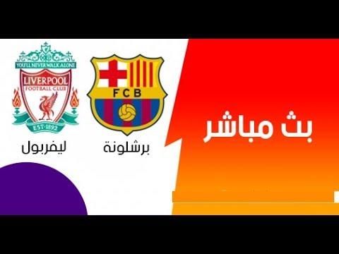 بث مباشر مباراة ليفربول وبرشلونة