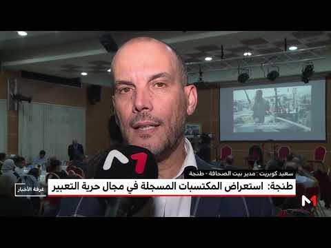 تحديات الممارسة الإعلامية محور لقاء في بيت الصحافة في طنجة