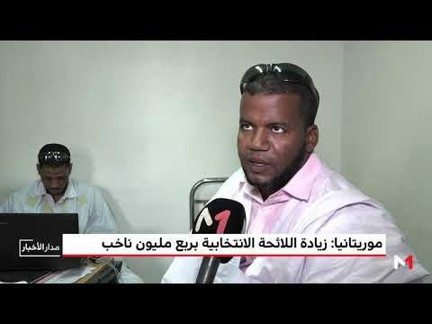 لجنة الانتخابات في موريتانيا تسجل أكثر من ربع مليون ناخب