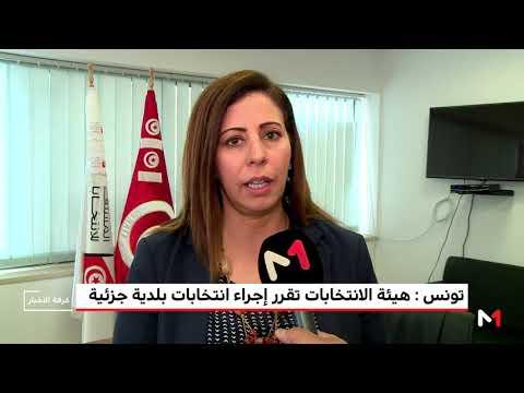 شاهد هيئة الانتخابات التونسية تُقرّر إجراء انتخابات بلدية جزئية
