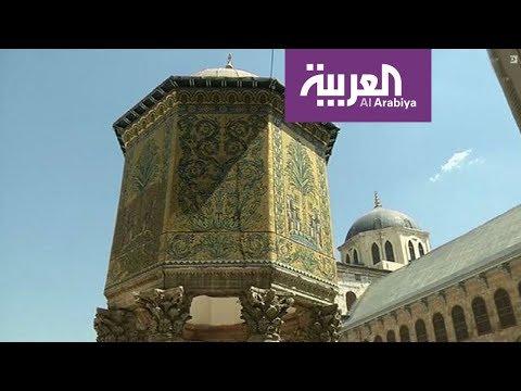 الجامع الأموي أحد أهم مساجد بلاد الشام