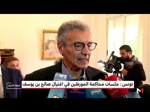 نطلاق مُحاكمة المُتورطين في مقتل صالح بن يوسف