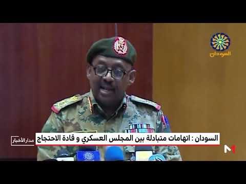 شاهد اتهامات متبادلة بين المعارضة السودانية والمجلس العسكري